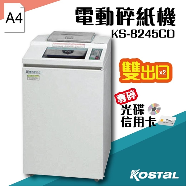 店長推薦 - Kostal【KS-8245CD】電動碎紙機(A4)可碎信用卡 光碟 CD 卡片