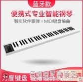 便攜式多功能電子手捲鋼琴88鍵盤專業成年宿舍隨身練習幼師初學者 NMS名購居家