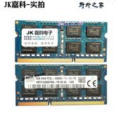 記憶體 JK海力士 DDR3 1600 8G 筆記本內存條 DDR3L聯想華碩宏基HP 野外之家igo
