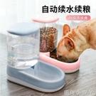 寵物飲水機狗狗食盆貓咪水盆流動喂食器貓用自動喂水喝水神器用品 NMS蘿莉小腳丫