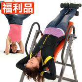 (福利品)超元氣折疊倒立機.倒立椅倒吊椅.拉筋機拉筋板.美背機牽引機.運動健身器材哪裡買