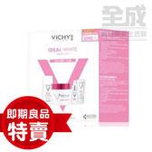 即期良品特賣*VICHY美白分階段加倍有感組【全成藥妝】
