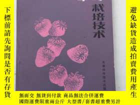 二手書博民逛書店罕見草莓栽培技術(品好)Y165376 張國村,李德增編著 天津