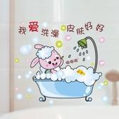 浴室貼畫洗手間衛生間防水玻璃貼紙墻貼創意廁所門貼瓷磚裝飾自粘