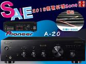 盛昱音響   #日本 Pioneer A-20 綜合擴大機 #有現貨可自取