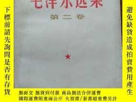 二手書博民逛書店罕見毛澤東選集.第二卷【附1967年購書發票、1966年9月南昌