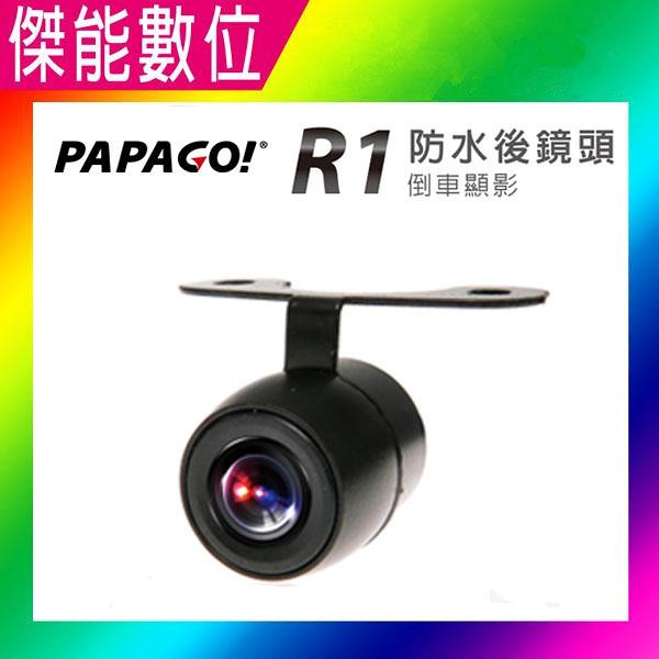 PAPAGO R1【10米加長版】防水後鏡頭 倒車顯影 適用 WAYGO 800 810 830 700C 730