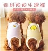 寵物母狗狗生理褲女泰迪狗狗衛生巾生理褲姨媽可替換防 花樣年華