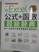 【書寶二手書T1/電腦_ECC】Excel 公式+函數職場專用超級辭典:新人、老鳥到大師級都需要的速查