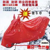 摩托車車罩電動電瓶踏板125車衣車套助力防曬防雨罩遮陽防塵套150   多莉絲旗艦店