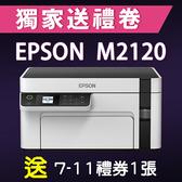 【獨家加碼送100元7-11禮券】EPSON M2120 黑白高速連續供墨印表機 /適用 T03Q100/ T01P100