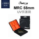 【台南-上新】奧美肯 OMICON MRC 58mm UV 保護鏡 高透光 防塵 防油汙 防靜電 公司貨