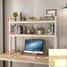 書架簡易桌面小書架置物架辦公室書桌收納用桌上書架簡易國小生國中生學習用【小玉米】