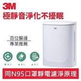 3M FA-U90 空氣清淨機