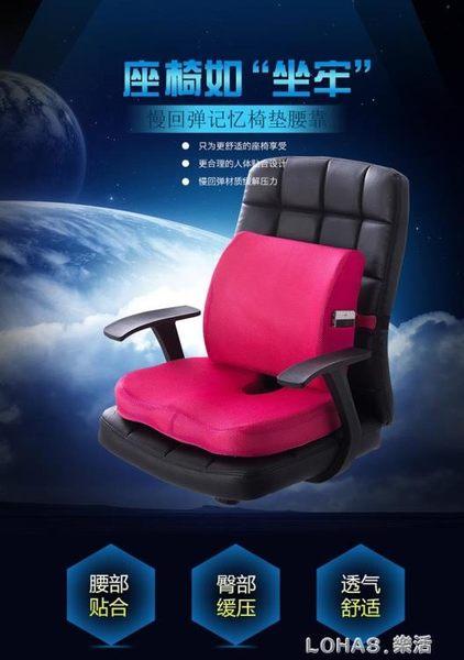 靠墊 辦公室 腰靠椅子美臀坐墊一套 靠背屁股墊汽車座椅腰枕腰墊 樂活生活館