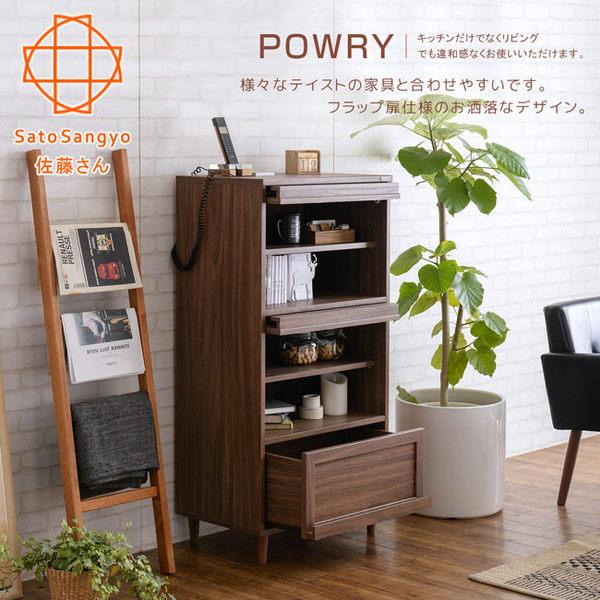 【Sato】POWRY晴坡小宅一抽二掀門收納櫃‧幅60cm