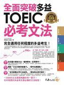 全面突破全新制多益TOEIC必考文法(附1別冊)