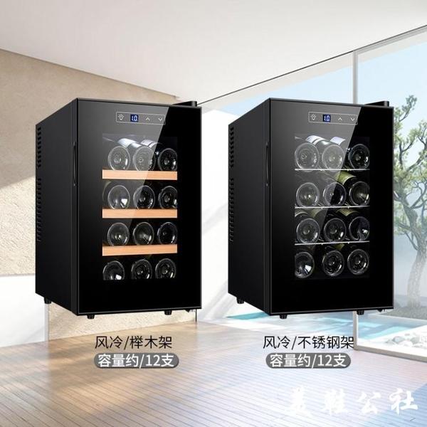 科蒂斯紅酒櫃恒溫酒櫃電子迷你家用小型茶葉雪茄櫃冷藏櫃儲存冰吧【美鞋公社】
