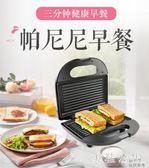 220V三明治機早餐機帕尼尼機烤面包片機吐司機家用煎蛋煎牛排雙面加熱 st3763『美鞋公社』
