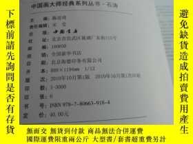 二手書博民逛書店罕見中國畫大師經典系列叢書·石濤20726 中國書店出版社 出版