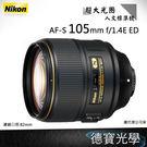 分期零利率 NIKON AF-S NIKKOR 105mm f/1.4 E ED  買再送Marumi 偏光鏡 國祥公司貨