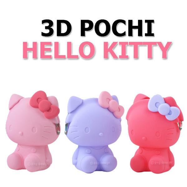 日本進口 p+g design POCHI X HELLO KITTY 3D立體造型矽膠零錢包 - 粉桃紫3色可選