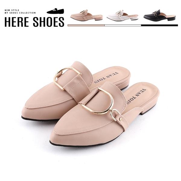[Here Shoes] 2.5CM跟鞋 MIT台灣製 優雅氣質金屬飾釦 皮革尖頭粗跟穆勒鞋 半包鞋 懶人鞋-KW912