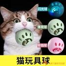 6个装 貓玩具球逗貓薄荷球鈴鐺發光鏤空寵物狗狗玩具【小獅子】