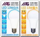 13W LED燈泡(白光/黃光)  現貨/快速出貨