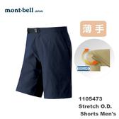【速捷戶外】日本 mont-bell 1105473 Strech O.D. 男彈性短褲(深海軍藍) ,登山短褲,旅遊短褲,montbell