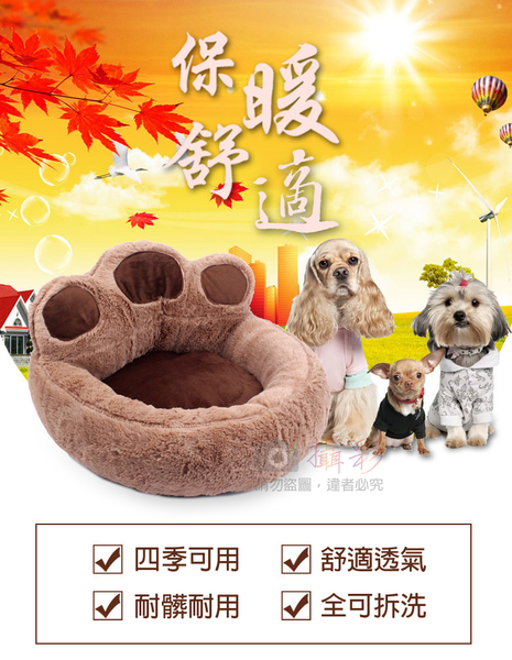 攝彩@熊掌寵物窩 小型/中型犬 可愛貓窩狗床墊絨毛設計 四季可用  全可拆洗 保暖床具用品
