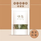 【味旅嚴選】|檸檬葉|Kaffir Lime leaves|南洋料理|30g