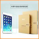 iPad鋼化膜 9H鋼化膜 熒幕保護貼 【極品E世代】