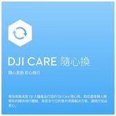 【DJI】MAVIC AIR 2 Care Refresh 隨心換 / 保險卡(聯強公司貨)