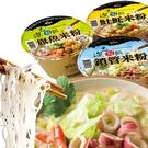 漁品軒-鮮饌海鮮米粉碗裝組-3碗入...