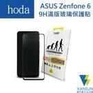 hoda ASUS ZenFone 6 (ZS630KL) 2.5D邊緣強化 9H滿版玻璃保護貼【葳訊數位生活館】