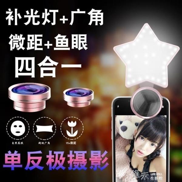 手機鏡頭三合一美顏補光燈拍照打光器小型大光圈抖音神器燈 【全館免運】