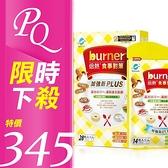 船井 burner倍熱 食事對策膠囊 加強版PLUS 28粒 盒裝公司貨【PQ 美妝】