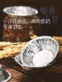 【200只】蛋撻模具蛋撻皮托圓形錫紙一次性烘焙家用【極簡生活館】