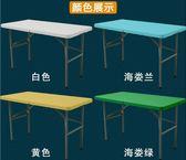 折疊桌便攜式戶外桌椅簡易長桌擺攤桌長條桌會議培訓桌長方形餐桌igo   酷男精品館