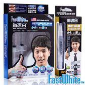 FastWhite齒速白 男仕 3步驟DIY快速居家牙托式牙齒美白組(3ml x 2)+男士居家牙齒美白筆