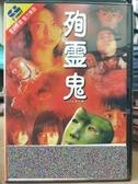 挖寶二手片-P35-041-正版DVD-日片【殉靈鬼】-渡邊裕之 川島合津實(直購價)