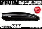 ||MyRack|| 〈限量出清〉THULE 620801 Motion 800 亮黑 460L 雙開車頂箱