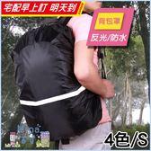 [7-11限今日299免運]反光背包罩 防水套 防塵罩 防雨罩 戶外背包罩 反光條✿mina百貨✿【H066】