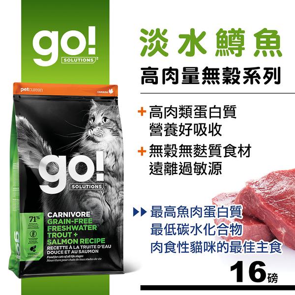 【SofyDOG】Go! 高肉量無穀系列 淡水鱒魚 全貓配方(16磅)-WDJ推薦 貓飼料 貓糧