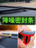汽車隔音條密封條內飾配件中控台玻璃車內專用防塵改裝裝飾條用品『韓女王』