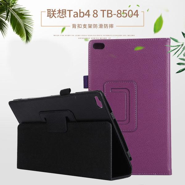 聯想 TB-8504N 保護套 Lenovo Tab4 8 外殼 TB-8504F 荔枝紋 兩折 支架 平板皮套
