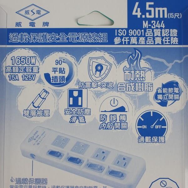 威電牌 15尺電腦延長線 M-344 4插4開3孔15A/一組入{定600} MIT製~天M-344-15