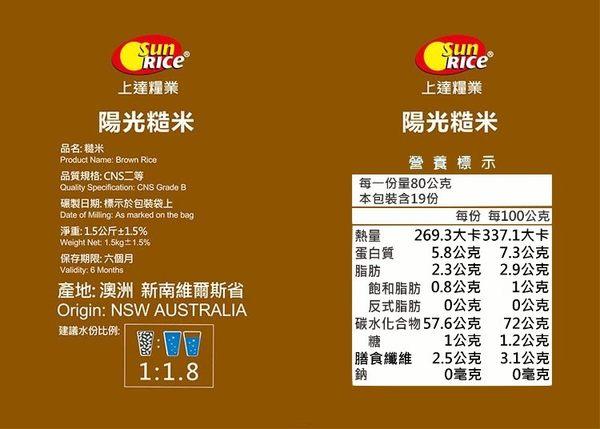 【上達糧業】澳洲sunrice  健康陽光糙米 (150g*3盒)  糙米/無麩質/無農藥/無重金屬/膳食纖維