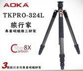 《 統勛照相 》AOKA TKPRO-324L 8層碳纖維腳架 三腳架‧ 碳纖腳架‧四節反折‧附腳釘 6年保固
